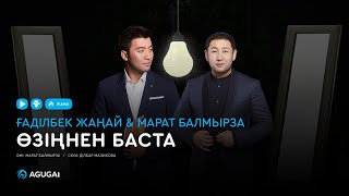 Ғаділбек Жаңай & Марат Балмырза - Өзіңнен баста (аудио)