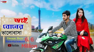 ভাই বোনের ভালবাসা।।Brothers  and Sisters  love।।Bangla short film 2018।।Eid Special