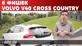 6 ФИШЕК VOLVO V40 CROSS COUNTRY | Autogeek