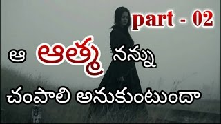 The spirit want to kill me? Part - 02 interesting horror story // Anushachannel //