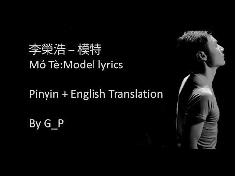 李榮浩  - 模特 (Mó Tè) Model Pin Yin Lyrics and English Translation