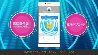 【SoftBank Message Link】未導入の企業さま向け