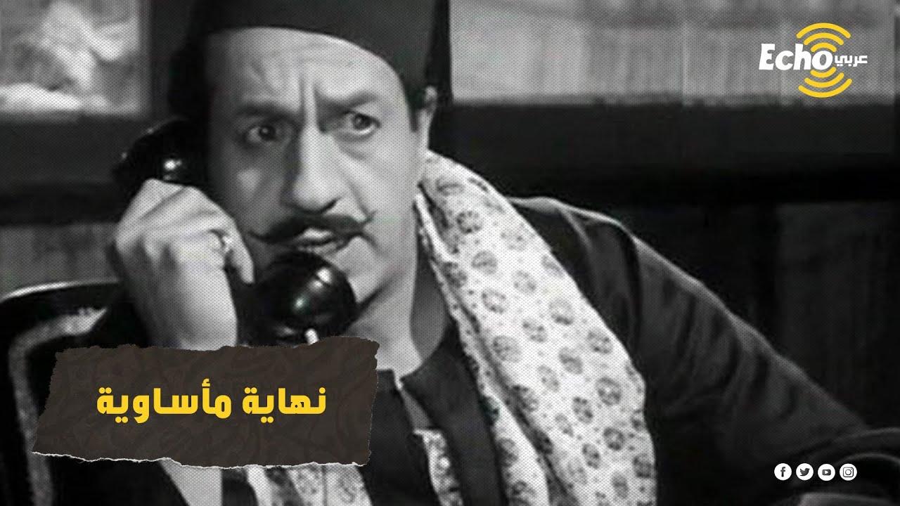 فنان مصري أحب نجمة كبيرة لكنها أهانته وسخرت منه فكانت نهايته مأساوية