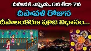 When is Diwali in 2018? | Diwali 2018 Date & Time | Deepavali 2018 | Diwali Pooja Dates 2018