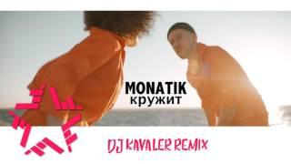 MONATIK - Кружит (DJ Kavaler Remix)
