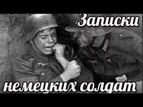 Письма немецких солдат , о войне с русскими солдатами СССР