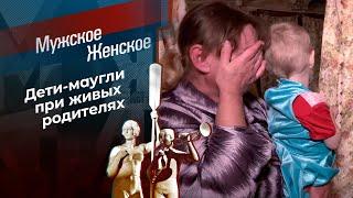 Ширма для маугли. Мужское / Женское. Выпуск от 22.10.2021