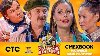 СМЕХBOOK | Мальчики такие мальчики | Уральские пельмени