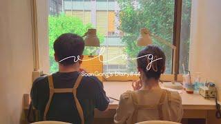 순공일기#44 곰순커플 4주년 기념일 | 나무반지 커플…