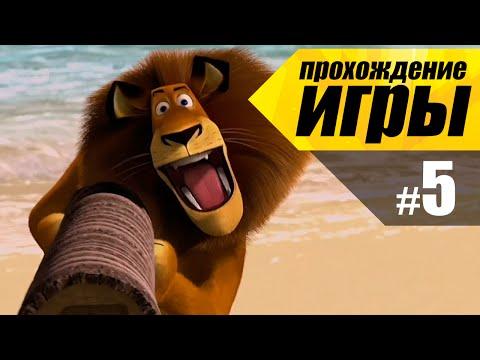 Мадагаскар #5 Загадочные Джунгли - Прохождение игры