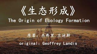 一份来自火星的生态改造启示录:速读硬科幻小说《生态形成》science fiction The Origin of Ecology Formation