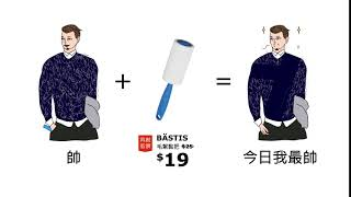 IKEA 低價創造無價動畫影片【超帥篇】