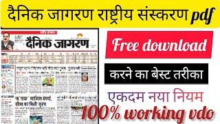 दैनिक जागरण राष्ट्रीय संस्करण || dainik jagaran national editon pdf free me kaise download kare screenshot 4
