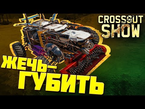 Crossout Show: Жечь-губить