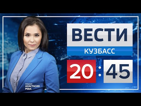 Вести Кузбасс 20.45 от 17.01.2020