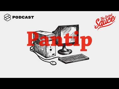 The Secret Sauce EP.4 Pantip.com เว็บบอร์ดภาพแทนสังคมไทยที่ยังเติบโตได้ดีในยุค 4.0