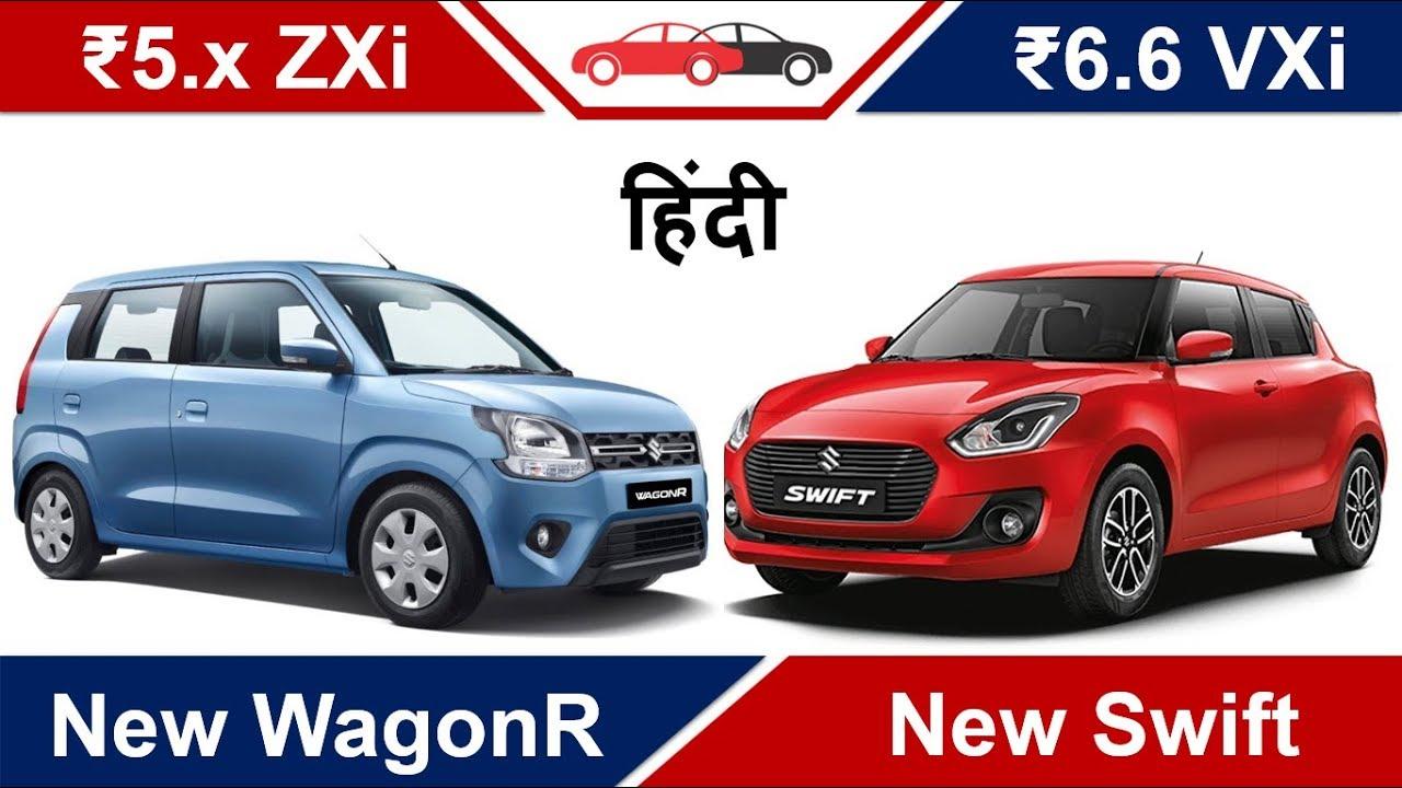 Wagon R vs Swift Hindi Review स्विफ्ट v/s वैगन-आर New WagonR 2019 image