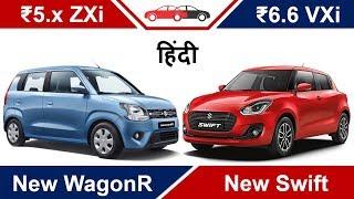 Wagon R vs Swift Hindi Review स्विफ्ट v/s वैगन-आर New WagonR 2019 Video