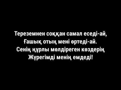 Хансамат - КИЯЛДАГЫ АРУ (audio)