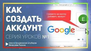 Как создать аккаунт google. Регистрация аккаунта Гугл для канала YouTube! Серия бесплатных уроков.