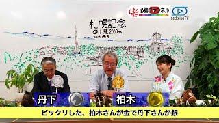 【札幌記念2019予想】GI馬4頭が集結!ポイントは意識の差!?