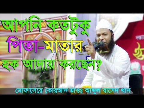 maulana abdul basit khan bangla new waz 2017   পিতা-মাতার হক সম্পর্কে কঠিন ওয়াজ