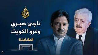 المقابلة-ناجي صبري: غزو الكويت كان رد فعل خاطئا