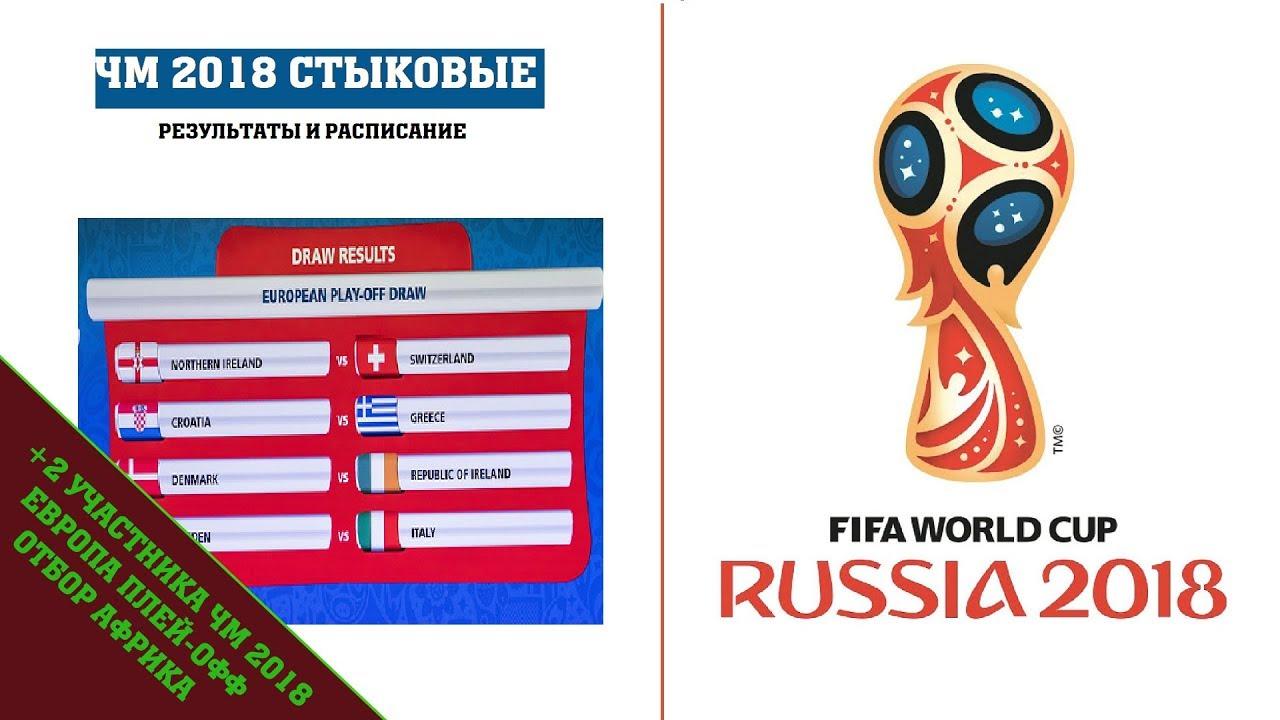 Чемпионат мира по футболу в россии видео