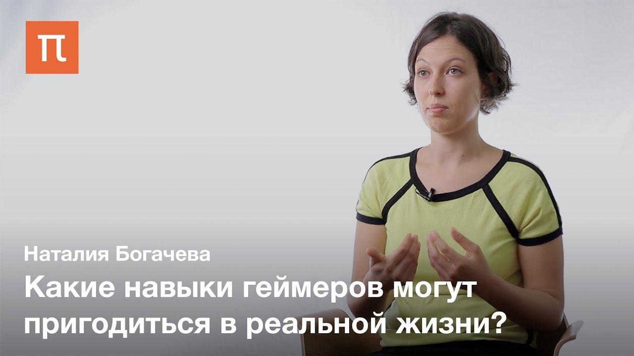Компьютерные игры и мозг — Наталия Богачева