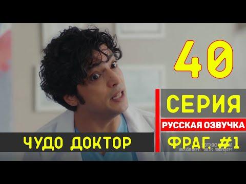 Чудо доктор 40 серия русская озвучка турецкий сериал (фрагмент №1)