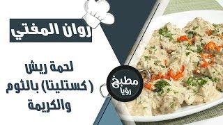 لحمة ريش كستليتا بالثوم والكريمة - روان المفتي