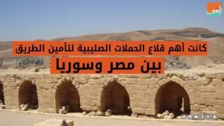 فيديوجراف.. قلعة الكرك شاهد على تاريخ الأردن