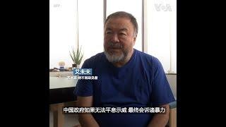 艾未未受访谈香港:中国政府如果无法平息示威 最终会诉诸暴力