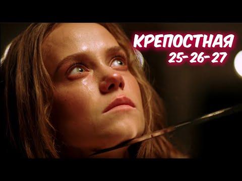 Крепостная 25-26-27 серия сериала. Судьба Катерины. Анонс