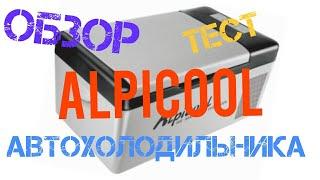 Обзор тест. Автохолодильника Alpicool 15 л.