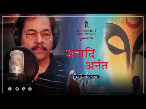 Anadi Anant Official Song | Ravindra Sathe | Richmond Entertainment