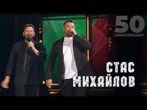 Стас Михайлов и Сергей Жуков - Наши дети (50 Anniversary, Live 2019)