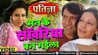 Mann Ke Sawariya Ban Gaila  #VIDEO SONG | Dinesh Lal Nirahua & Pakhi Hegde | Pratigya |Bhojpuri Song