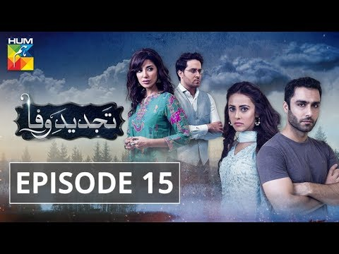 Tajdeed e Wafa Episode #15 HUM TV Drama 30 December 2018