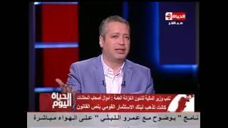 بالفيديو.. نائب وزير المالية يكشف