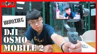 【四劍客】DJI OSMO MOBILE 2開箱!錄影初學者最佳夥伴!!