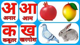 अ से अनार,हिन्दीवर्णमाला, क से कबूतर, कखग, अआइ,हिन्दीस्वरव्यजंन,K se kabutar,a se anar,hindi letters