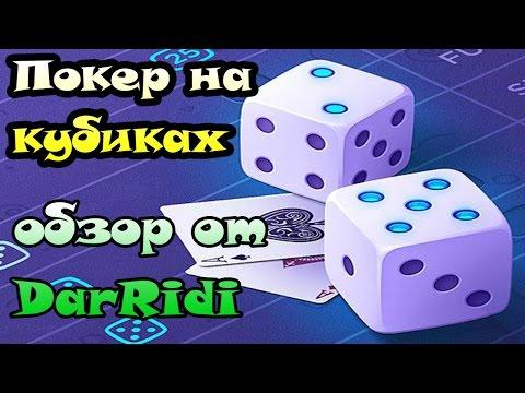 игра Покер на кубиках приложение в контакте