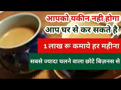 WOW Earn 10 Lakh per month| Small Business Idea|Branded Tea Making Business|Tea making on Demand