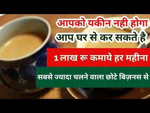 घर से शुरू करे चाय बनाने का बिज़नस|small business Ideas| Tea Making Business|Tea making on Demand