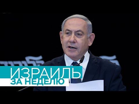 Израиль за неделю / 11.01.2020