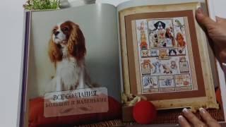 Моя коллекция книг по вышивке крестом /Обзор/ (часть 2)