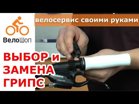 Выбор и замена грипс на руле велосипеда