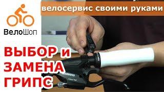 как выбрать Грипсы для велосипеда - ручки руля XLC GR-G04 - обзор
