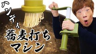 【年越しそば】ハンディ蕎麦打ちマシンがスゴすぎたwww thumbnail